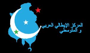 Centro Italio Arabo e del Mediterraneo Onlus