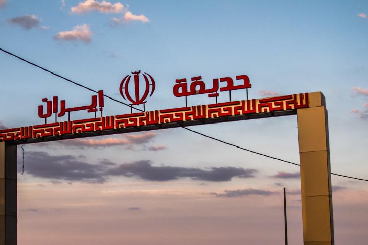 007 Ingresso al giardino iraniano sul confine tra Libano e Palestina (Marun al-Ras, Sud del Libano)